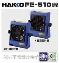FE-510静电排除器日本白光(HAKKO)离子风机