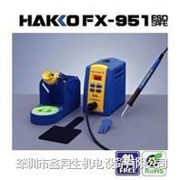 白光FX-951無鉛焊臺 FX-951