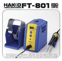 白光FT-801电热剥线钳 HAKKO FT-801