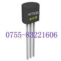 HT7530低壓差LDO線性穩壓管 合泰100MA,3V穩壓芯片HT7530