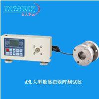 ANL-2000P数显扭矩测试仪