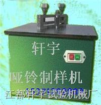 塑料啞鈴製樣機 XY-6079