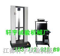 塑料拉力試驗機 XY-5000N