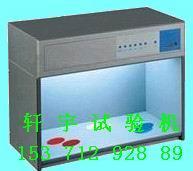 紡織用標準對色燈箱 XY-6053