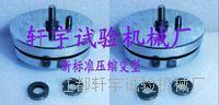 新橡膠壓縮長久變型測試新壓變 A/B型
