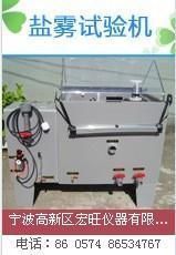 鹽水噴霧測試機