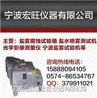 经济型盐雾试验机 HW-60,HW-90,HW-120,HW-160,HW-200