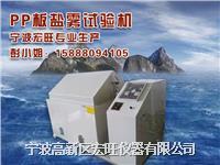 寧波PP板鹽霧試驗機鹽霧試驗箱 HW-120PP