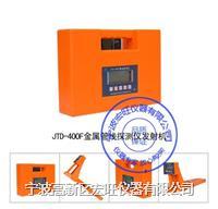 JTD-400G金屬地下管線探測儀