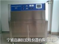 紫外線老化試驗箱 HW-UV1