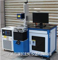 半導體激光打標機(光纖打標機)