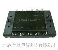 智能IGBT模塊 STK621-401