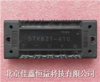 智能IGBT模塊 STK621-601