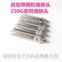 230G自動焊錫機烙鐵頭200W烙鐵頭
