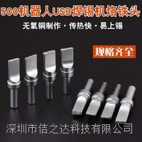 USB自動焊錫烙鐵頭