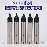 自動焊錫機烙鐵頭快克911G-24PC 911G-24PC