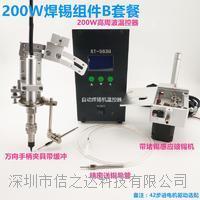 自動焊錫機溫控器 ST-563