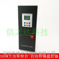 500W自動焊錫機溫控器 ST-500