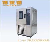 可程式恒温恒湿试验箱 BLD-800