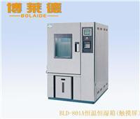 恒溫恒濕箱(觸摸屏) BLD-801A