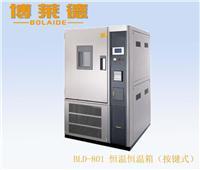 恒溫恒濕箱(按鍵式) BLD-801