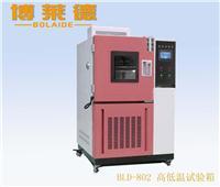 高低溫試驗箱 BLD-802