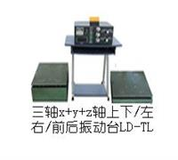 吸合式電磁振動臺 BLDDC-50
