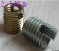 302/307/308型自攻螺套