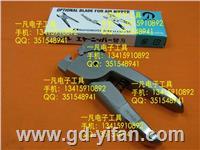 AR8P2.0 NILE 端子壓線鉗 氣剪頭 日本利萊 日本本室鐵工 AR8P2.0