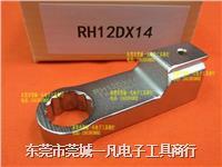 RH12D*14 梅花扳手头 RH12DX14 可换头扭力扳手头 TOHNICHI东日 RH12D*14  RH12DX14