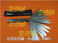 日本SUPERTECH 间隙片 间隙规 厚薄规 塞尺100MZ 0.03-1.0mm 25片 100MZ