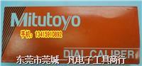 505-685 日本三豐 Mitutoyo 三豐帶表卡尺 0-150*0.01mm 505-685