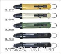 HIMAX 電動螺絲刀 TL-3000  TL-3000