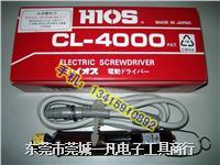 <保證正品>日本Hioses好握速CL-4000電批電動螺絲批 CL-4000