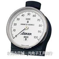B型硬度計 橡膠硬度計 ASKER-B型 硬度計 日本ASKER 高分子 B型