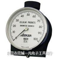 C2型硬度計 橡膠硬度計 ASKER-C2型 硬度計 日本ASKER 高分子 C2型