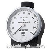 JA型硬度計 橡膠硬度計 ASKER-JA型 硬度計 日本ASKER 高分子 JA型