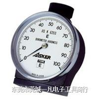 E型硬度計 ASKER-E型 硬度計 日本ASKER 高分子 橡膠硬度計 E型