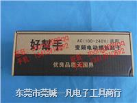 AS-3636 台灣好幫手ASA電動起子、電批、電動螺絲刀 電動改錐 AS-3636