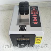 韩国GL自动折边胶带切割机IGK-1000
