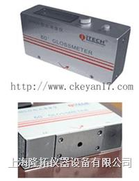 曲面光泽度仪 MN60-C