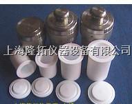 高压消解罐使用温度、LTG-30高压消解罐 LTG-30