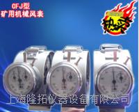 矿用机械风速表(高速风表) CFJ-25