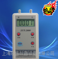 SYT-2000数字式微压计  SYT-2000