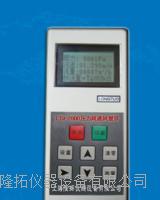 LTQ-2000压力风速风量仪  LTQ-2000