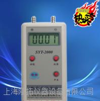 数字式微压计使用方法 SYT-2000