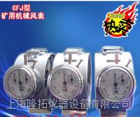 CFJ-5低速风表、生产矿用机械风速表 CFJ-5