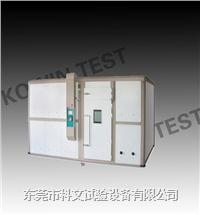 步入式恒温恒湿试验室,恒温恒湿试验室 KW-RM-容积