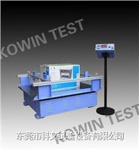 包装件振动试验台,包装件振动台 KW-MZ-100