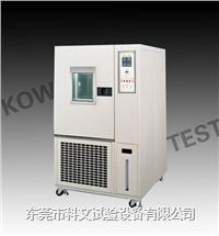 高低溫循環箱,高低溫循環試驗箱 KW-GD-150F